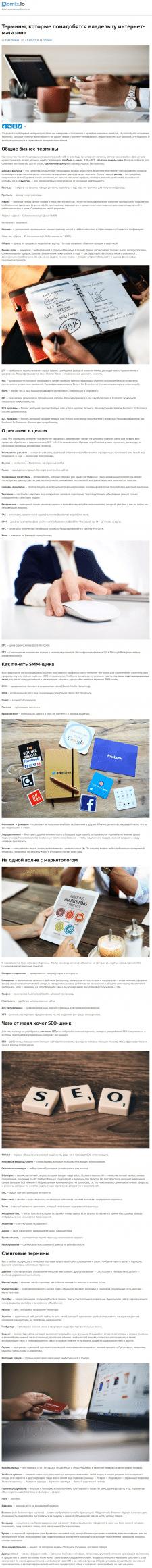 Ведение блога на тему eCommerce