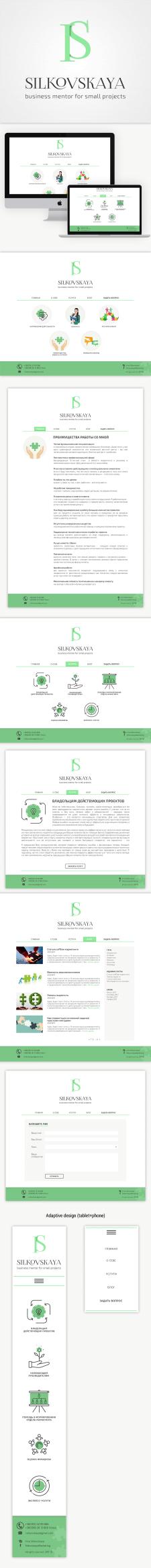 Логотип, сайт для Ирины Сильковской