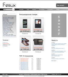 Интернет-аукцион Fesux