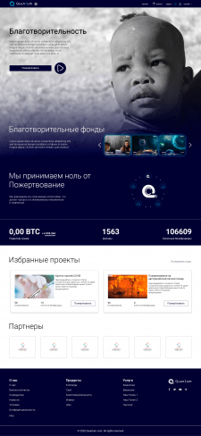 Quantum Crypto Exchange Web Page