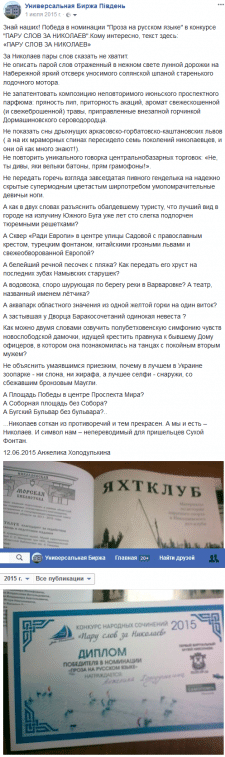 Пару слов за Николаев