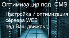 Настройка под Ваш сайт