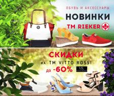 Баннера для сайта wobu.com.ua