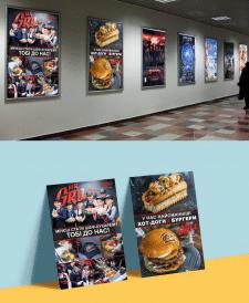 Дизайн рекламных плакатов для бургерной