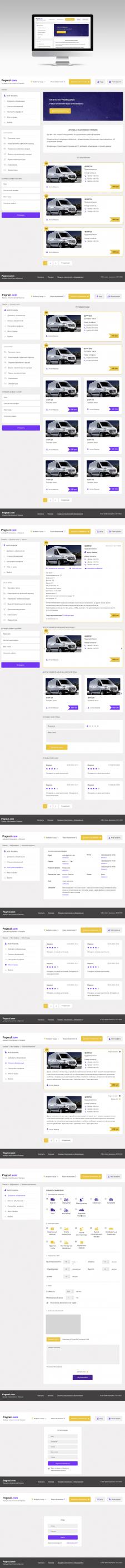 Дизайн сайта Pogruzi.com