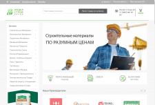 Наполнение магазина стройматериалов ЛИДЕР СТРОЙ