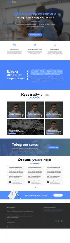 Верстка сайта для школы интернет-маркетинга
