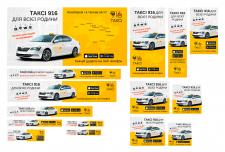 Баннеры для Google Ads (Такси 916)