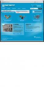 Разработка сайта для николаевского трансформаторного завода ПАО