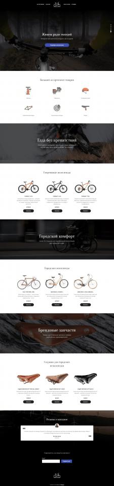Дизайн сайта для магазина велосипедов