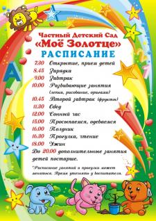 Расписание для детского сада