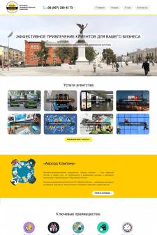 Сайт для РА Аврора Компани