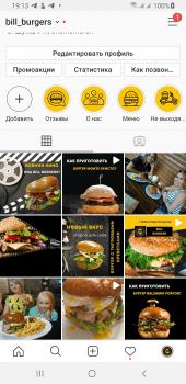 Создание и ведение акк по продажам бургеров