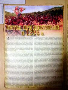 Битва при Никополе в 1396 г.