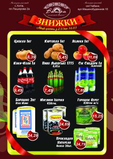 Акции!плакат в продуктовый маагзин
