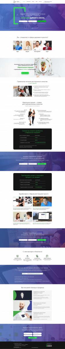 Дизайн сайта правильного питания Iportion