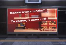 Реклама для языковой школы