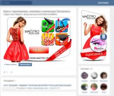 Оформление группы Вконтакте. Школа визажистов