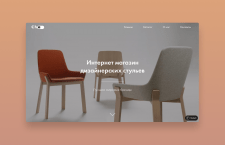 Интернет магазин стульев CHAirs