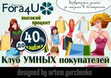 Флаер Fora4u 1