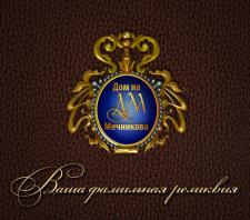 """""""Дом на Мечникова"""" логотип 3D"""
