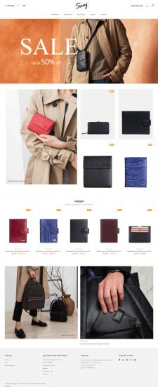 Магазин кожаных изделий