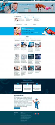 Корпоративный сайт сантехника