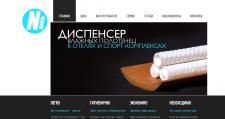 Сайт по продаже диспенсер влажных полотенец