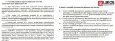 Турецкий язык. Lukoil (фрагмент)