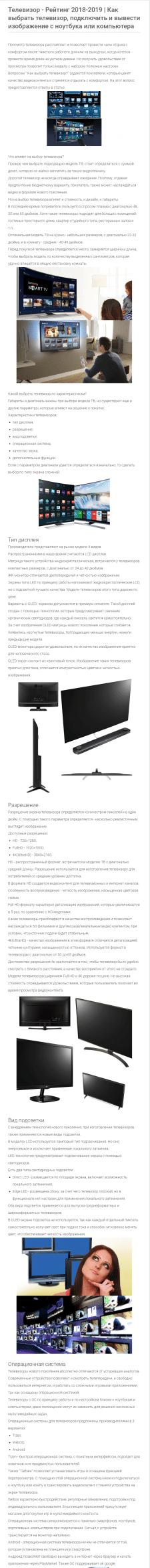 Обзор телевизоров
