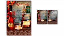 Плакат и листовка для рекламной акции