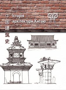 «Історія архітектури Китаю»