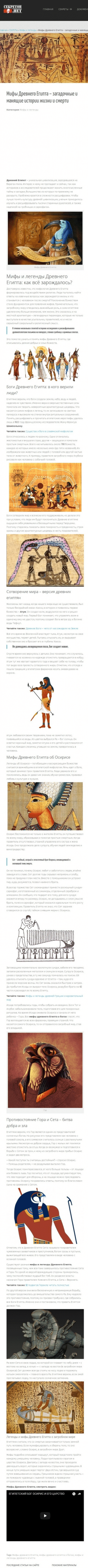 Мифы Древнего Египта – загадочные и манящие истори