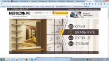 Нейминг и домен для магазина мебели
