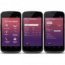 Мобильно приложение для Авиакомпании