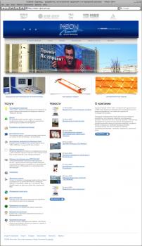 Редизайн сайта группы компаний Неон-лайт