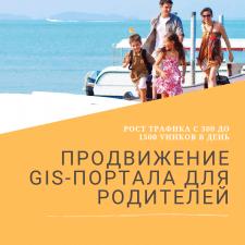 Поисковое продвижение портала для родителей