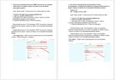 Тестирование сайта (функционал и юзабилити), ч1