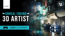 Баннер Unreal Engine