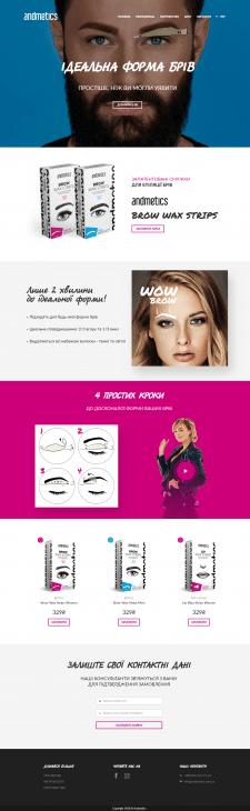 Разработка сайта косметики
