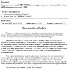 Главная страница интернет-магазина (SEO)