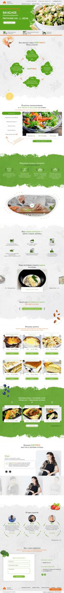 Сайт для сервиса доставки здорового питания