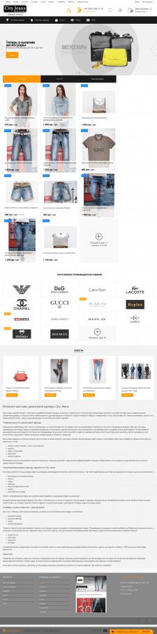 Создание интернет-магазина City Jeans