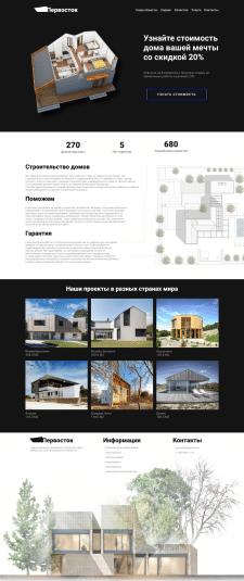 Дизайн Landin Page