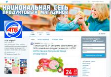 Оформление СЦ для супермаркета АТБ (twitter)
