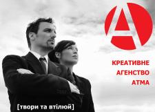 Логокреативної агенції