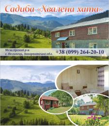 Двухсторонняя визитка для дома отдыха