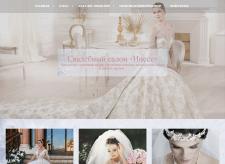 Свадебный салон Инес
