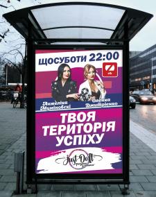 Дизайн сіті-лайту для медіапроекту телеканалу ZIK