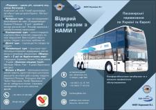 Брошура для перевозчиков